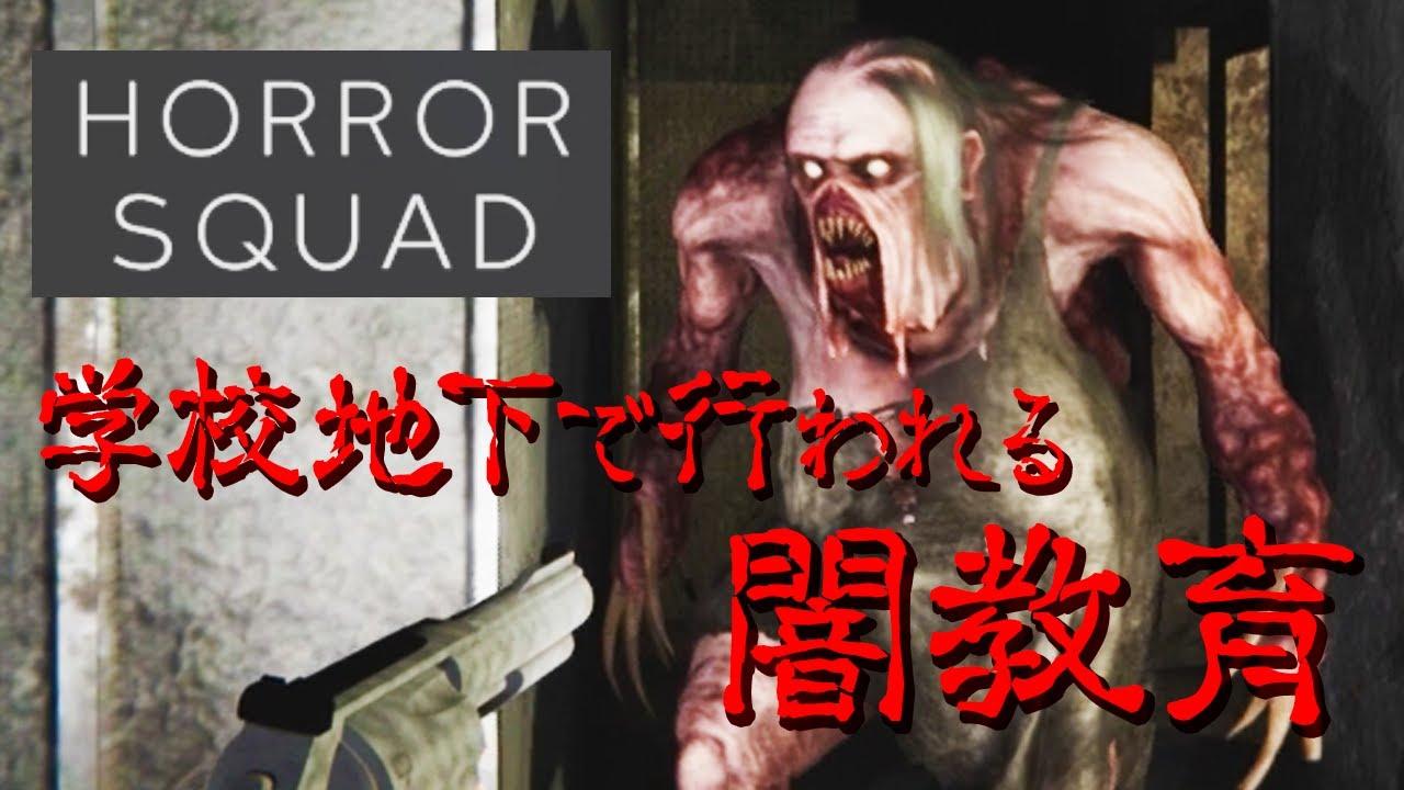 【HorrarSquad】#2(完) 下ネタ阻止おじさん現る