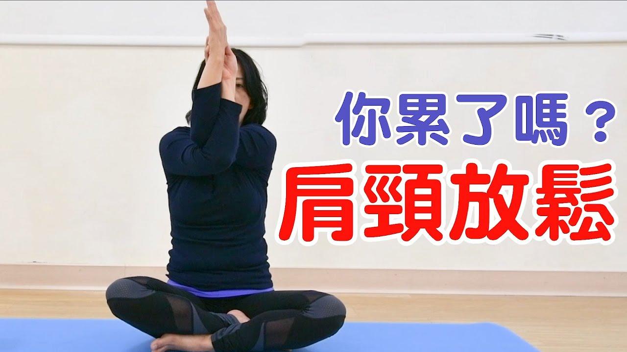 你累了嗎?來學習肩頸放鬆!|Rose老師|YogaAsia 亞洲瑜伽