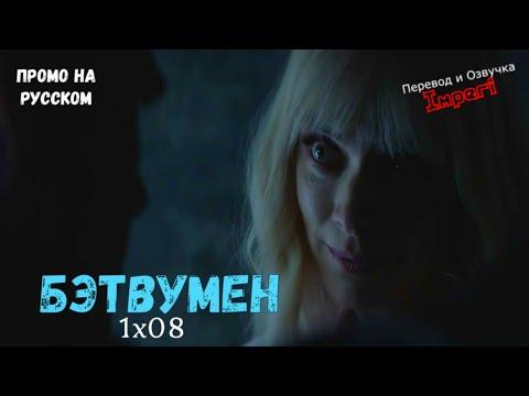 Бэтвумен 1 сезон 8 серия / Batwoman 1x08 / Русское промо