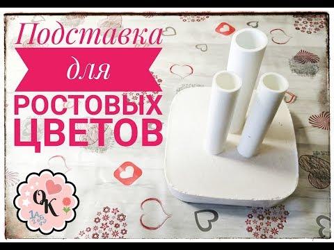 Подставка для Ростовых цветов l Торшеров из изолона