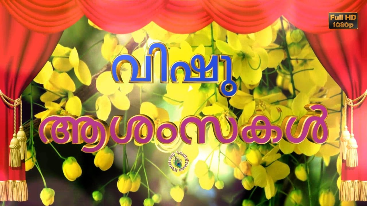 Happy Vishu 2018vishu Wishes In Malayalamgreetingsimages
