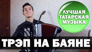 ЛУЧШАЯ ТАТАРСКАЯ МУЗЫКА на Баяне, Гитаре, Губной Гармошке | ТРЭП НА БАЯНЕ
