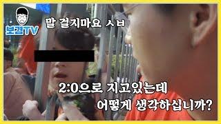 한국vs멕시코0:2상황에 길거리인터뷰중 뒤질뻔했습니다