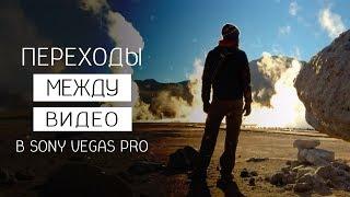 Видео переходы в Sony Vegas Pro без плагинов. Урок для новичков.
