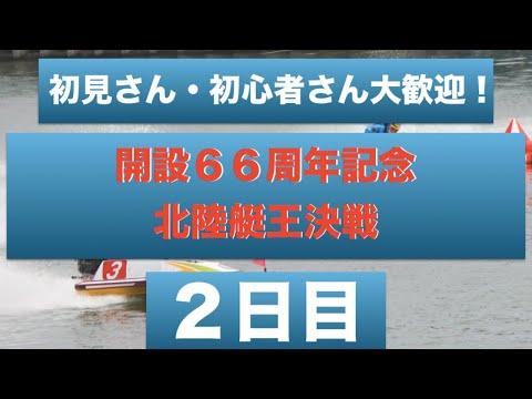 三国 ライブ レース ボート