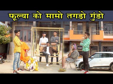 """फुल्या को मामो तगडो गुडों"" New Rajasthani Marwadi Haryanvi Comedy Video, फुल्या काका, Marwadi Star"