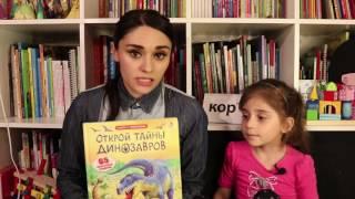 Обзор книг с окошками. Издательство Робинс.