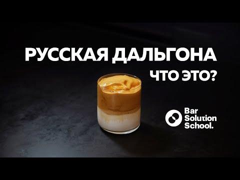 Коктейль русская дальгона. Твист на белый русский