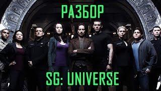 Звёздные врата: Вселенная (Stargate Universe) РАЗБОР