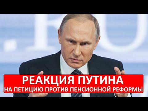 Реакция президента на миллионные подписи против пенсионного возраста!