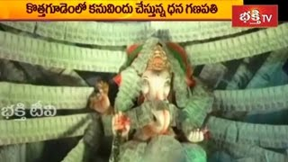 Ganesha Decorated With One Crore Rupees In Kothagudem