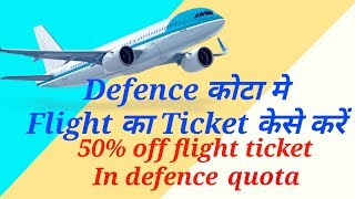 How to book flight ticket in defence quota online with discount    Flight ticket booking defence