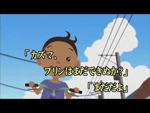 カラオケJOYSOUND (カバー) プリンでおじゃる / おじゃる丸/カズマ/電ポ(小西寛子/渕崎ゆり子/岩坪理江) (原曲key) 歌ってみた