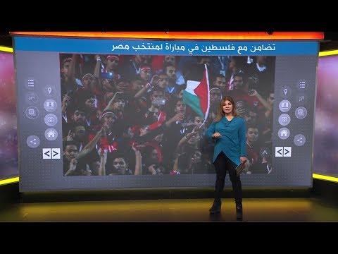 القبض على مشجع مصري لرفعه علم فلسطين في مباراة منتخب مصر الأولمبي  - نشر قبل 4 ساعة