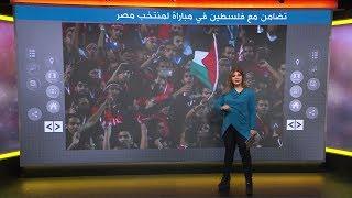 القبض على مشجع مصري لرفعه علم فلسطين في مباراة منتخب مصر الأولمبي
