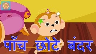 Paanch Chote Bandar - Hindi Rhymes for Children Mp3