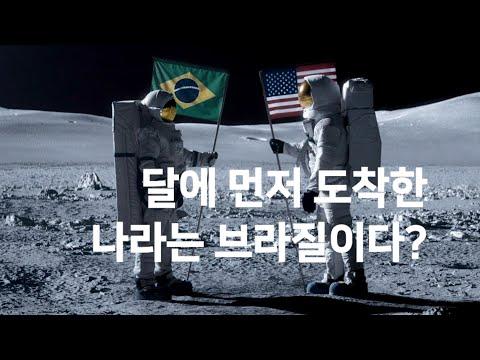 달에 먼저 도착한 것은 브라질이다? |