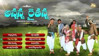 Folk Songs||Janapadalu||Annanna Raithanna||Palle Padalu||Telugu Folk Songs||Jukebox||