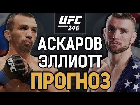 АСКАРОВ ЗАДУШИТ ЭЛЛИОТТА? Аскар Аскаров vs Тим Эллиотт Прогноз к UFC 246