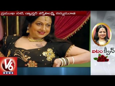 Dancer And Actress Jyothi Lakshmi Is No More | Tollywood News | V6 News