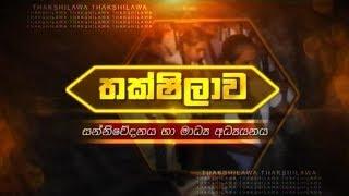 Thakshilawa - A/L Communication & Media Studies (2018-07-09) | ITN Thumbnail