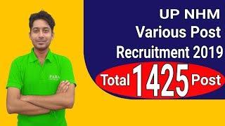UP NHM Various Post Recruitment 2019 || UP Health Department Recruitment Notification 2019
