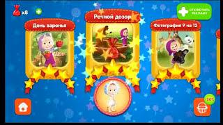 Маша и Медведь: Игры для Детей (# 02 Речной дозор)