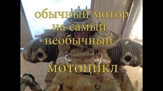 Тюнинг мотоцикла// УРАЛ// Самый обычный мотор на самый необычный мотоцикл.