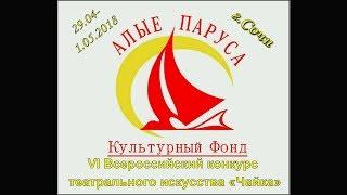Смотреть видео 1.05.18  театр. конкурс