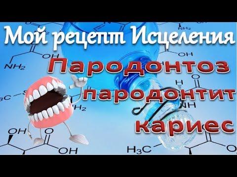 Лечение зубов под общим наркозом по омс