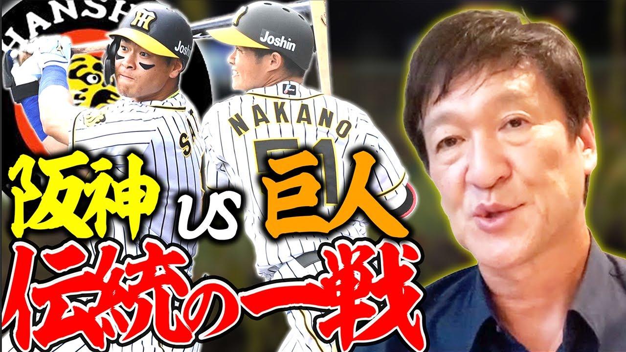 阪神佐藤が逆方向にホームランが出ると恐ろしい!阪神vs巨人の3連戦について語ります!