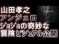 """【山田孝之】""""アンジェロ""""!実写版『ジョジョの  奇妙な冒険』ビジュアル公開!!"""