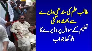 Sindhi Wadera MPA Answer To NUST Student's Question