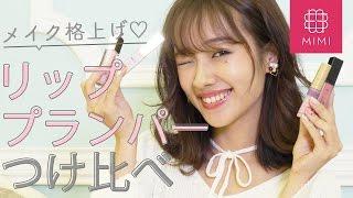 使えばリップメイク格上げ?リッププランパー比較 前田希美編 ♡MimiTV♡ 前田希美 動画 21