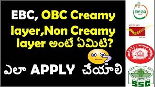 What is Ebc,Obc,Creamy layer,Non Creamy layer deatails  In Telugu