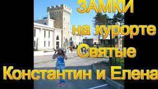 Замки курорта Святые Константин и Елена в Болгарии