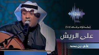 علي بن محمد - على الريش (جلسات  وناسه)   2017