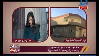 صباح دريم| استجابة رئيس مركز ومدينة المنصورة لإستغاثة تبناها البرنامج ..