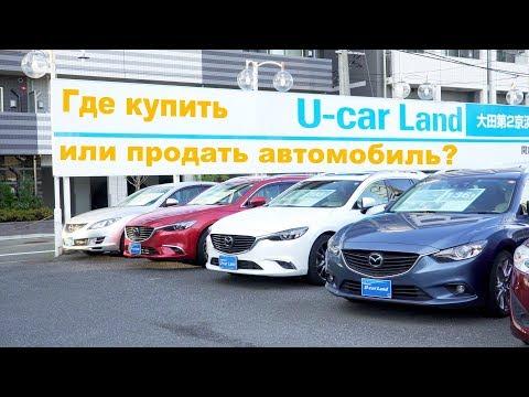 видео: Как продают и покупают б/у авто в Японии: аукцион, по объявлению или через дилера?