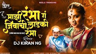 Mazi Rambha G - DJ Kiran NG | Majhi Rambha Ga Jivachi Ladki Rambha Mararthi Dj Mix