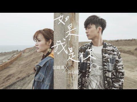 邱鋒澤FENG ZEX 吳心緹 Xin Ti【 如果我是你 If I Were You】Official MV