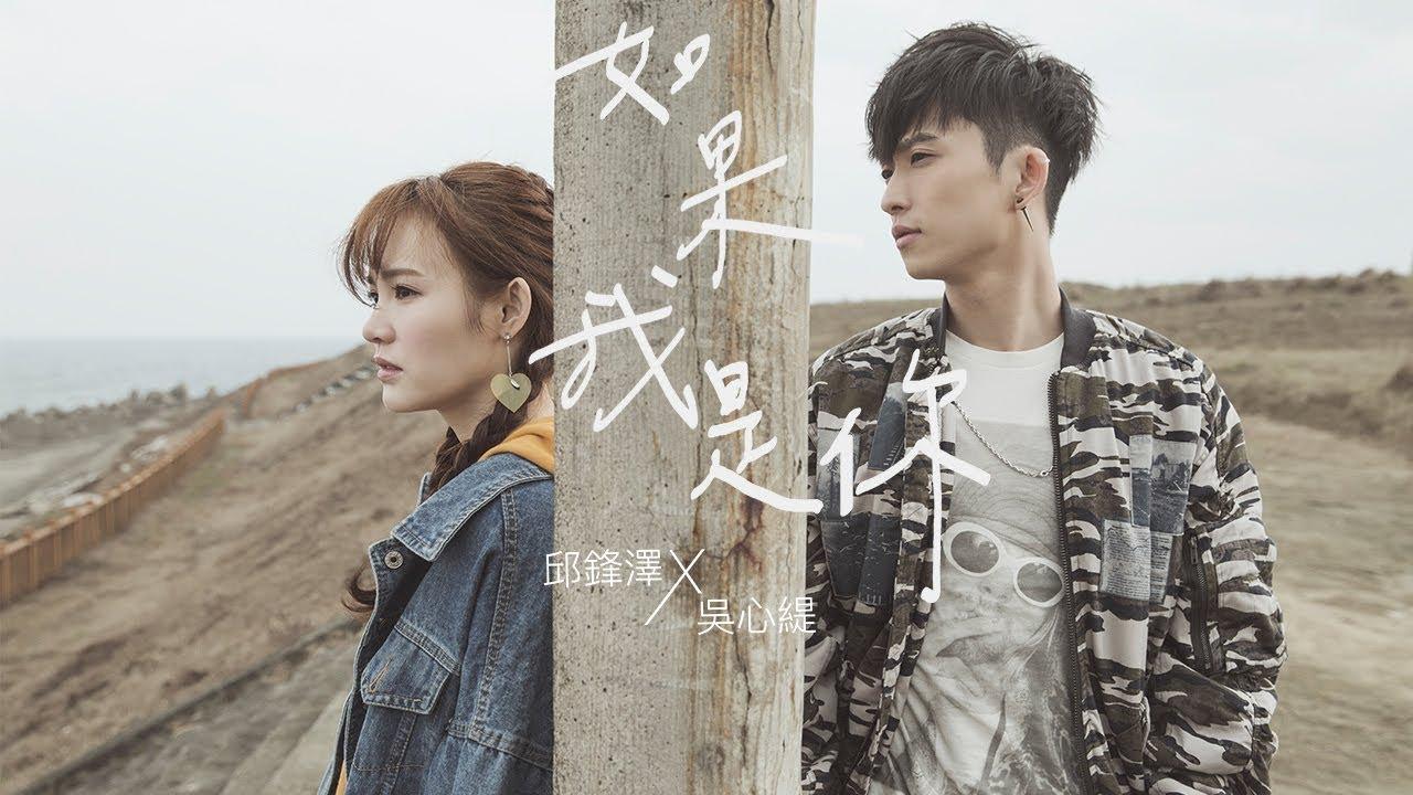 邱鋒澤FENG ZE  X 吳心緹 Xin Ti【 如果我是你 If I Were You】Official MV