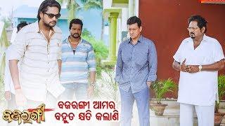 Serious Scene - Bajrangi Aamara Bahut Khyeti Kalani | New Odia Film - Bajrangi