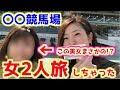【GW特別企画】女子2人旅で〇〇競馬場に行ってきちゃった【競馬女子】