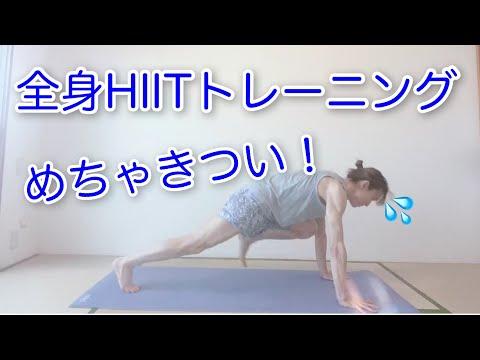 【全身HIITトレーニング】週3回 4分で脂肪燃焼!痩せる ダイエット効果のあるタバタトレーニング