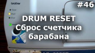 Drum Reset - Как сбросить счетчик фотобарабана Brother(Если мигает лампочка DRUM - нужно обнулить счетчик фотобарабана (drum reset). Это делается без разбирания принтера...., 2015-01-15T22:08:53.000Z)