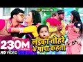 #VIDEO | लईका तोहरे के पापा कहता | Neelkamal Singh | Laika Tohre Ke Papa Kahta | Bhojpuri Song 2021