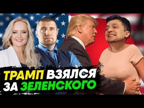 Потапенко, Бизнес Фея: Зеленский Трамп - скандал в США из за Украины.