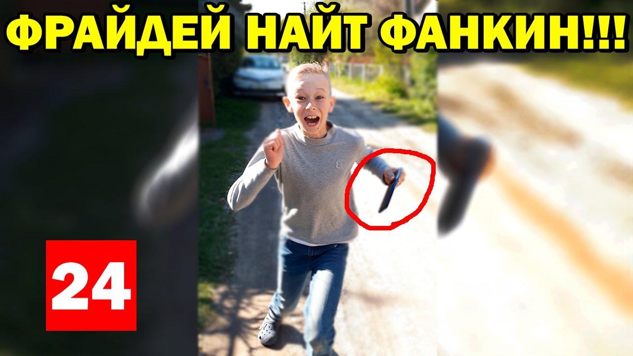 НОВОСТИ  КАК ФРАЙДЕН НАЙТ ФАНКИН РАЗРУШАЕТ ТВОЮ ЖИЗНЬ shorts