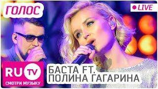 Баста ft. Полина Гагарина - Голос (Live)